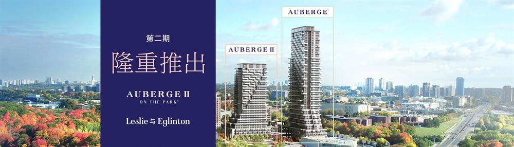 Auberge II On The Park Condos photo 2